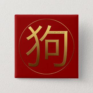Botón chino del Año Nuevo 2018 del perro de oro