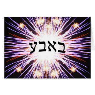 Bubbe - fuegos artificiales - letra de molde hebre tarjetón