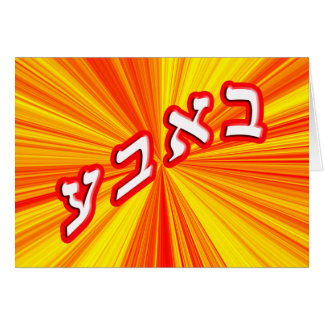 Bubbe significa a la abuela en Yiddish Felicitacion