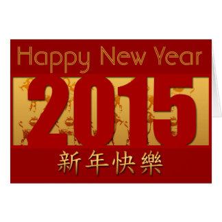 Cabras de oro -5 - Año Nuevo chino feliz 2015 Tarjeta