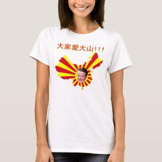 Cada uno ama el Shan T de DA Camiseta