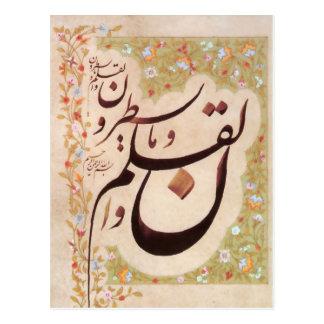 Caligrafía árabe con la decoración floral postal