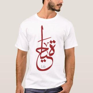 Caligrafía árabe de la camiseta - VIDA