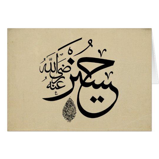 caligrafía árabe tarjeta de felicitación