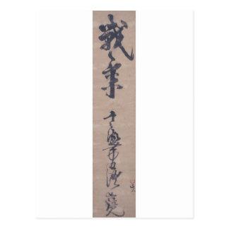 Caligrafía escrita por Miyamoto Musashi, C. 1600's Postal