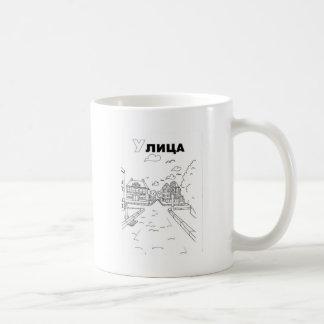 calle cirílica serbia taza de café
