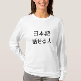 """Camisa de la """"persona de discurso japonesa"""""""
