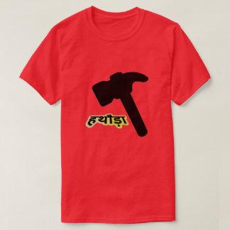 Camiseta हथौड़ा del texto negro del martillo y del Hindi