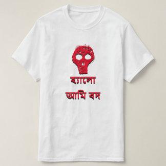 Camiseta হ্যালোআমিবদ hola soy malvado en bengalí