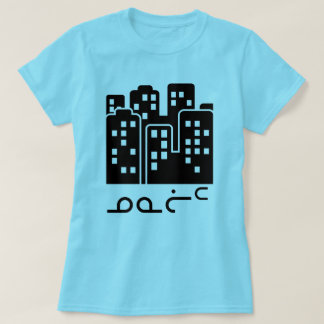 Camiseta ᓄᓇᓖᑦ - ciudad en Inuit