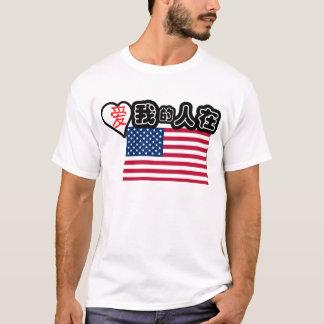 Camiseta ¡Alguien en América me ama! (Símbolos chinos)