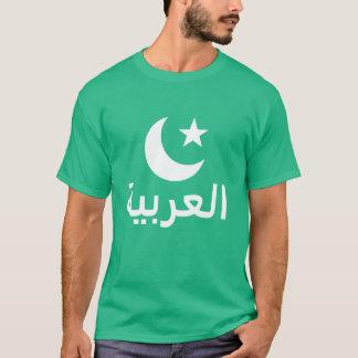 Camiseta árabe del العربية en árabe
