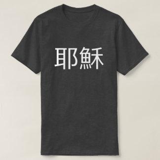 Camiseta Chino (de Jesús)