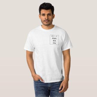 """Camiseta """"comprado en un Web site barato de Hong-Kong """""""