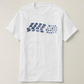 Camiseta corazón ligero de la belleza de la mente