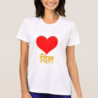 Camiseta Corazón rojo y corazón en el Hindi (दिल)