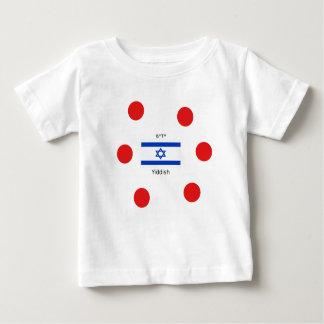 Camiseta De Bebé Lengua y diseño jídish de la bandera de Israel