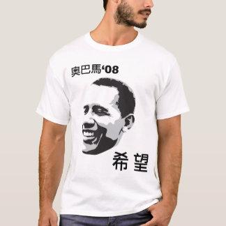 "Camiseta de la ""esperanza"" de Obama del chino"