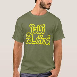 Camiseta ฿ del sabor Mee Sa del AMI… no tengo NINGÚN DINERO