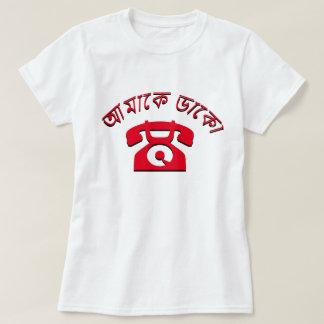 Camiseta el আমাকেডাকো me llama en bengalí