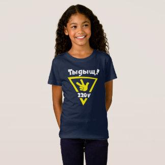 Camiseta ¡El máximo secreto de Fixies el | - Tideesh!