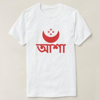 Camiseta esperanza del আশা en bengalí