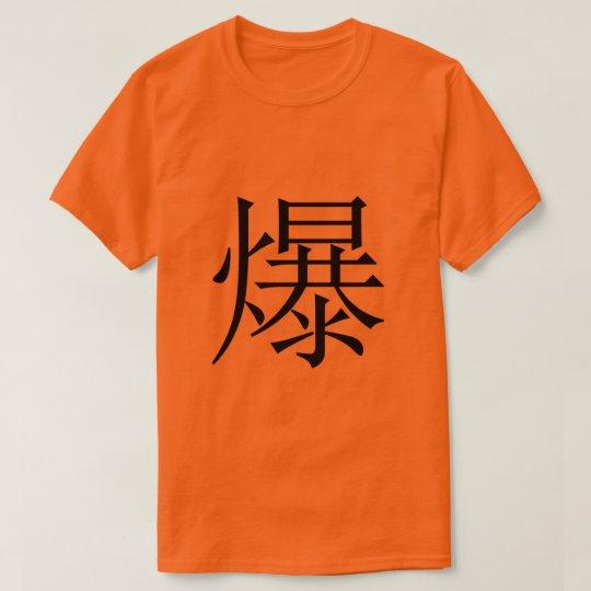 Camiseta Explosión