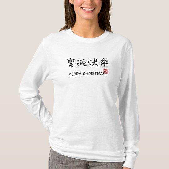 Camiseta ¡Felices Navidad!