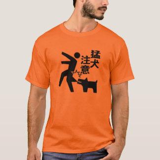 Camiseta Guárdese de muestra del perro de Asia