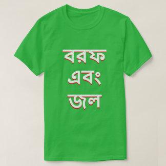 Camiseta Hielo y agua en bengalí