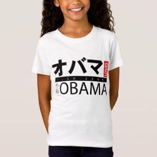 Camiseta Inauguración de Obama en niños japoneses