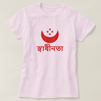 Camiseta libertad del স্বাধীনতা en bengalí