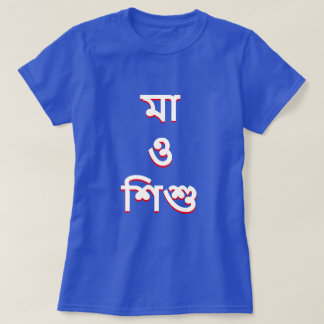 Camiseta madre y niño en bengalí (মাওশিশু)