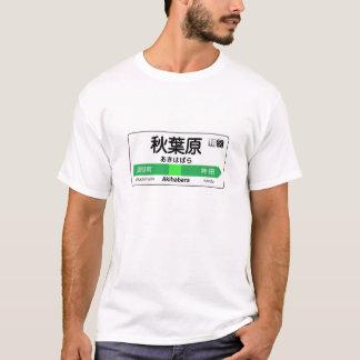 Camiseta Muestra de la estación de tren de Akihabara