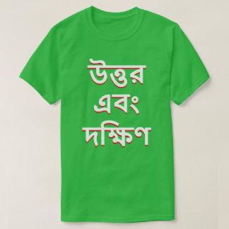 Camiseta Norte y sur en bengalí