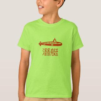 Camiseta Palabra submarina y china para el submarino