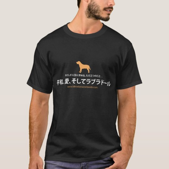 Camiseta Paz, amor y Labradors:: Japonés
