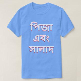 Camiseta pizza y ensalada en bengalí (পিজাএবংসালাদ)