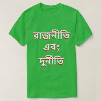 Camiseta Política y corrupción en bengalí