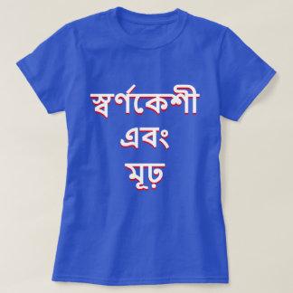 Camiseta Rubio y estúpido en bengalí (স্বর্ণকেশীএবংমূঢ়)