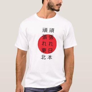 Camiseta Ruegue para Japón