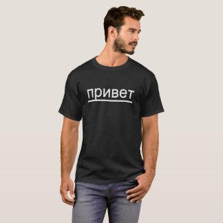 camiseta rusa del texto del привет y del