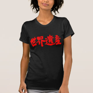 Camiseta Sitio del patrimonio mundial [del kanji] (texto