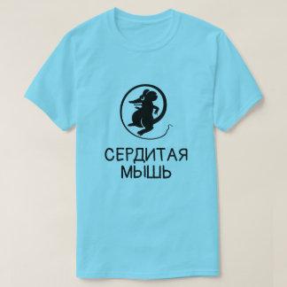 Camiseta Un ratón con el azul del сердитаямышь del texto