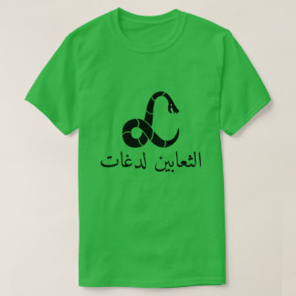 Camiseta Una serpiente y mordeduras de las serpientes, en