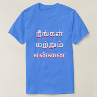Camiseta usted y yo en azul del Tamil (நீங்கள்மற்றும்என்னை)