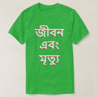 Camiseta Vida y muerte en bengalí
