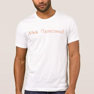Camiseta Viva Palestina