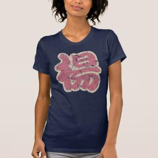 """Camiseta Yang conocido chino """"vintage """""""