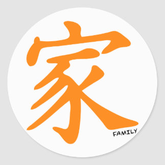 Carácter chino anaranjado para la familia pegatina redonda